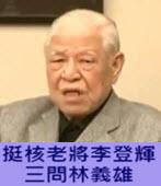 挺核老將李登輝  三問林義雄-台灣e新聞