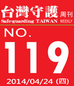 第119期台灣守護周刊-台灣e新聞