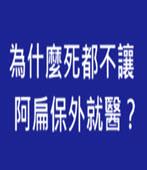 為什麼死都不讓阿扁保外就醫?- by iaMSoRy-台灣e新聞