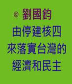 由停建核四來落實台灣的經濟和民主-◎劉國鈞-台灣e新聞