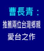 曹長青:推薦兩位台灣鄉親的愛台之作 - 台灣e新聞