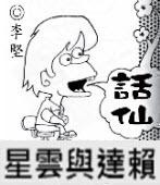 「話仙」專欄:星雲與達賴 ── 一個走入中國,一個走出世界-◎李堅-台灣e新聞