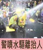 428警噴水驅離抬人-台灣e新聞