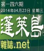第146期《蓬萊島雜誌 .net 雙週報》電子報-台灣e新聞