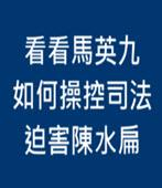 看看馬英九如何操控司法迫害陳水扁-台灣e新聞