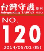第120期台灣守護周刊-台灣e新聞