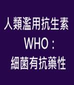 人類濫用抗生素 WHO:細菌有抗藥性-台灣e新聞