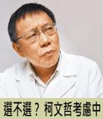 選不選? 柯文哲考慮中 - 台灣e新聞