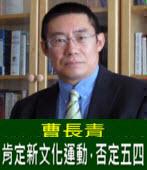曹長青:肯定新文化運動,否定五四-台灣e新聞