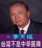 李天福: 台灣不是中華民國-台灣e新聞