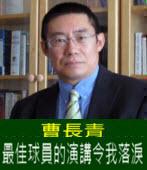 曹長青:最佳球員的演講令我落淚-台灣e新聞
