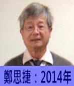 鄭思捷:2014年-台灣e新聞