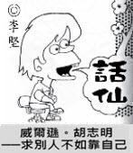 「話仙」專欄:威爾遜。胡志明──求別人不如靠自己-◎李堅-台灣e新聞
