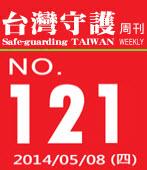 第121期台灣守護周刊-台灣e新聞