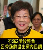 不滿2階段整合 呂秀蓮將退出黨內民調-台灣e新聞