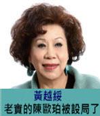黃越綏:老實的陳歐珀被設局了-台灣e新聞