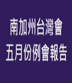 南加州台灣會五月份例會報告-台灣e新聞