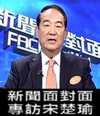新聞面對面 專訪宋楚瑜-台灣e新聞
