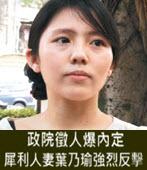 政院徵人爆內定 犀利人妻葉乃瑜強烈反擊 -台灣e新聞