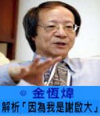 解析「因為我是謝啟大」-台灣e新聞