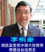 李桐豪:親民黨要把中國大陸聲音傳遞給台灣朋友-台灣e新聞