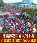 被誤認為中國人的下場-台灣e新聞