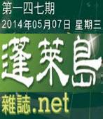 第147期《蓬萊島雜誌 .net 雙週報》電子報-台灣e新聞
