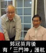 郭冠英背後有「三門神」護航-台灣e新聞