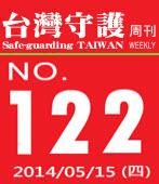 第122期台灣守護周刊-台灣e新聞