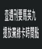 回應府 壹週刊要馬提放棄綠卡時間點-台灣e新聞