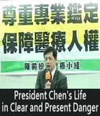President Chen's Life in Clear and Present Danger, Translated with comments by Jay Tu