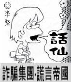 「話仙」專欄:詐騙集團•謊言帝國-◎李堅-台灣e新聞
