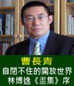 曹長青:自閉不住的開放世界——林博逸《畫集》序-台灣e新聞
