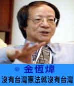 沒有台灣憲法就沒有台灣- ◎金恆煒 -台灣e新聞