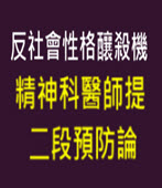 反社會性格釀殺機 精神科醫師提二段預防論-台灣e新聞