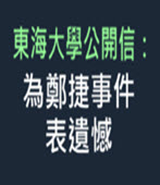 東海大學公開信:為鄭捷事件表遺憾 -台灣e新聞