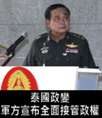 泰國政變 軍方宣布全面接管政權 -台灣e新聞