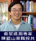 衛星遙測專家陳錕山棄職投共-台灣e新聞