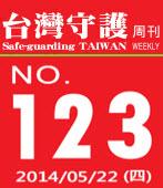 第123期台灣守護周刊-台灣e新聞
