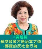 預防政策才是治本之道-鄭捷的反社會行為- ◎黃越綏-台灣e新聞