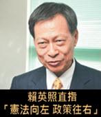 賴英照直指「憲法向左 政策往右」- 台灣e新聞