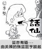 「話仙」專欄:盜亦有道-由美國的強盜巨亨談起 - ◎李堅-台灣e新聞