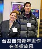 台裔自閉青年畫作 在美掀旋風 -台灣e新聞