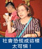 自閉兒媽:社會恐慌成這樣,太可憐 -台灣e新聞