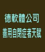 德軟體公司 善用自閉症者天賦 - 台灣e新聞