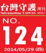 第124期台灣守護周刊-台灣e新聞