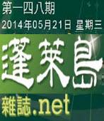 第148期《蓬萊島雜誌 .net 雙週報》電子報-台灣e新聞