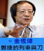 鄭捷的列車與刀- ◎ 金恆煒 -台灣e新聞
