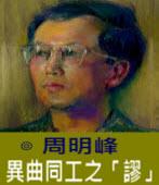 異曲同工之「謬」-◎周明峰-台灣e新聞