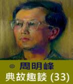典故趣談(33)-◎周明峰-台灣e新聞